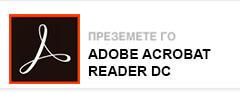 Преземи Adobe Reader