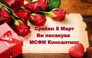srecen-8-mart