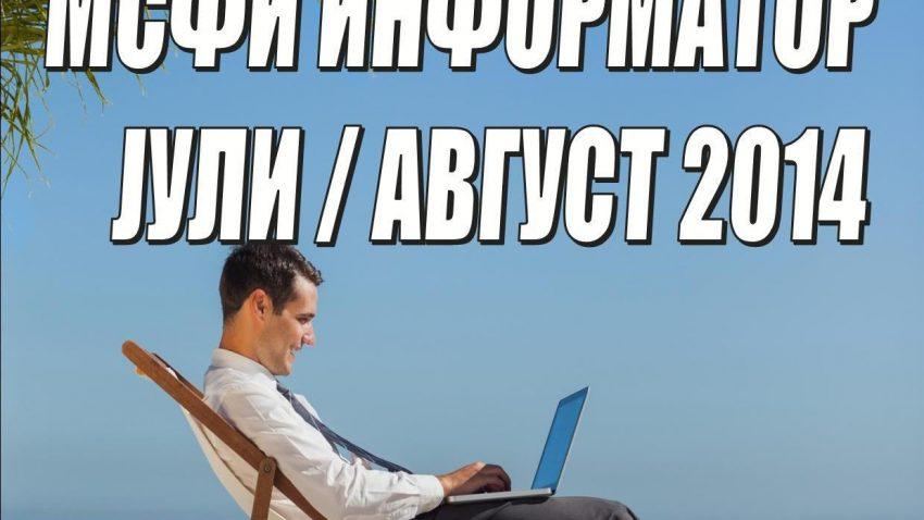 JUlI - AVGUST 2014 web