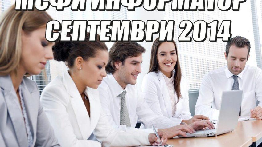 SEPTEMVRI 2014 za web