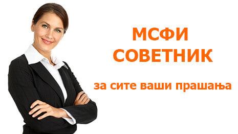 МСФИ Советник