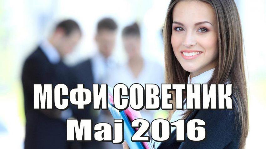 Korica Maj 2016 web