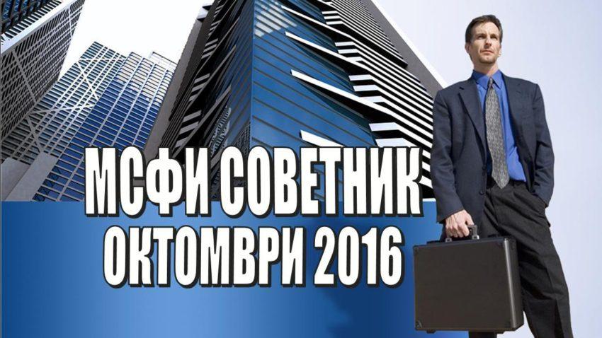 korica-oktomvri-2016-web1