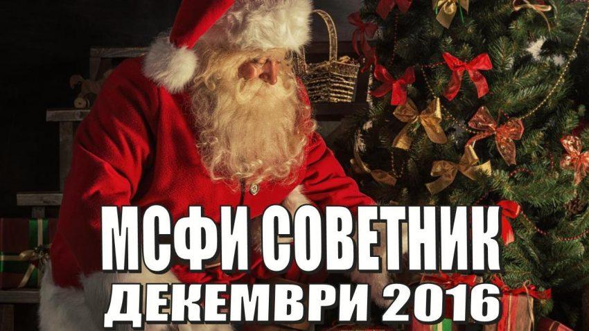 korica-dekemvri-2016-web