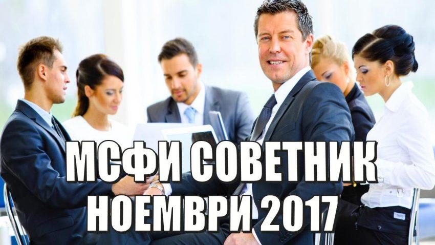 korica-noemvri-2017-naslovna