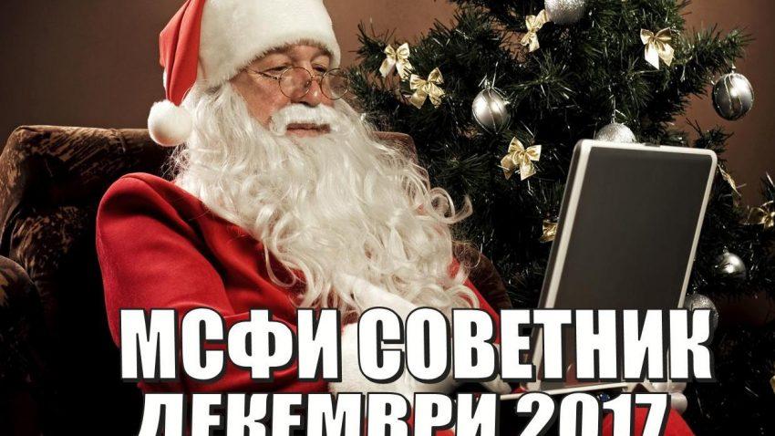 korica-dekemevri-2017-nas