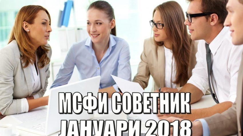 korica-januari-2018-web