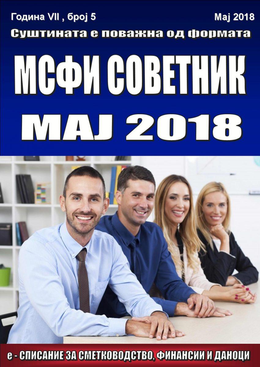 korica-maj-2018