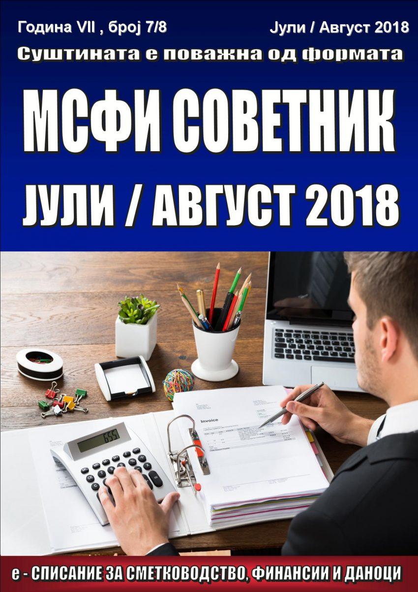 korica-juli-avgust-2018