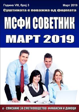 korica-mart-2019-web