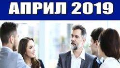 korica-april-2019-web