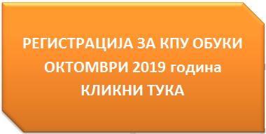КПУ Обуки Мај / Јуни 2019