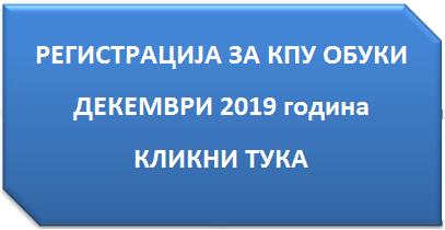 КПУ Обуки 12-2019