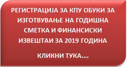 КПУ Обуки јануари / февруари 2020