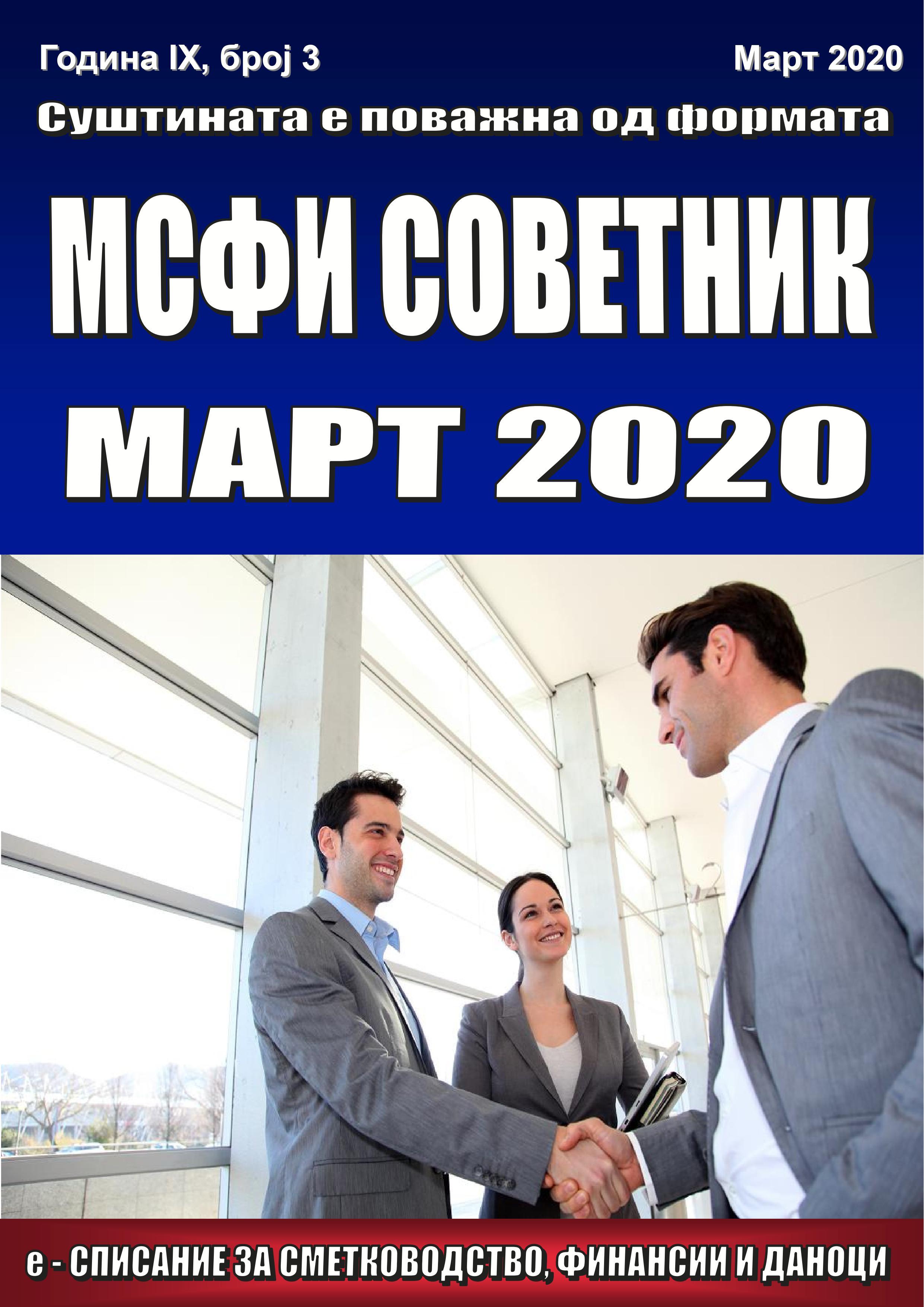 Најнов број на МСФИ Информатор