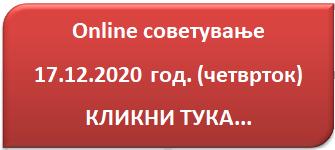 Онлајн советување