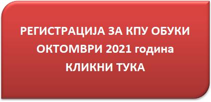КПУ Обуки 102021